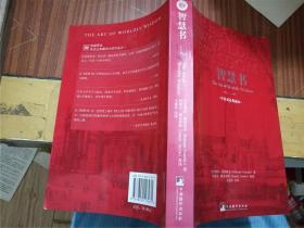 智慧书(中英双语典藏本)