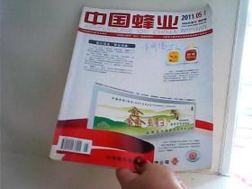 中国蜂业(2011年5期上旬刊)【代售】