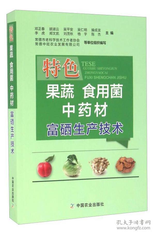 特色果蔬 食用菌 中药材 富硒生产技术
