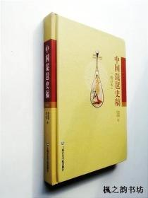 中国琵琶史稿.修订本(韩淑德等著 32开精装本 上海音乐学院出版社)