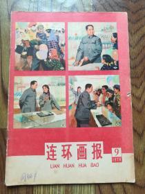 连环画报1978.9