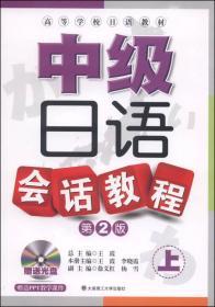 中级日语会话教程,上
