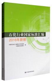 石化行业国家标准汇编(2016年新颁)