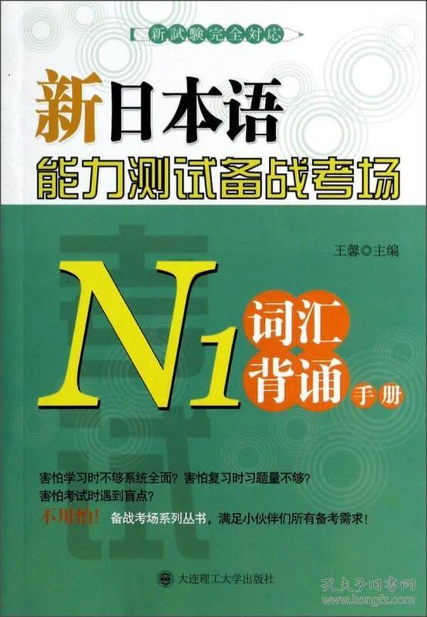 9787561180082新日本语能力测试备战考场(N1词汇背诵手册)