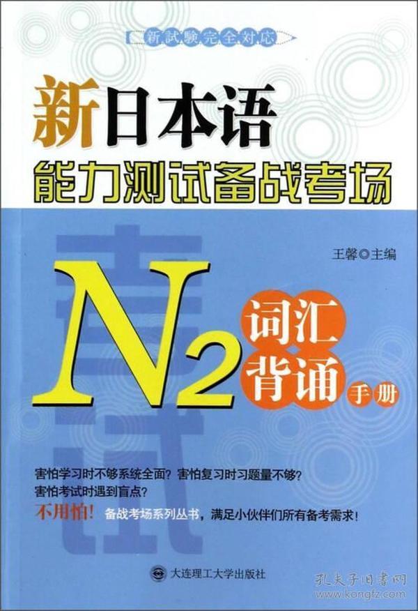 新日本语能力测试备战考场:N2词汇背诵手册