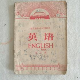 1970年《湖北省初中试用课本~英语(第三册)》   差封底[柜9-5]