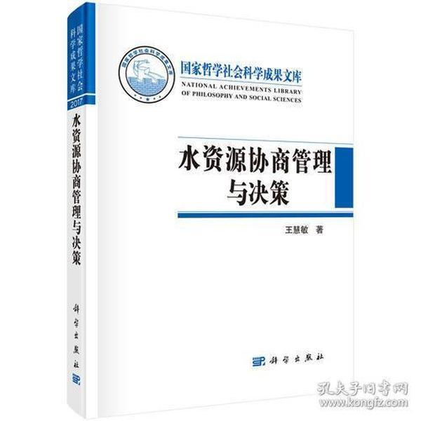 全国哲学社科成果文库:水资源协商管理与决策