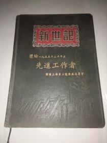 新世记日记本