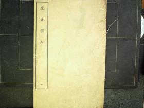 Q284,少见曲艺类古籍,民国商务印书馆精影印明版:度曲须知,存大开本线装一册第四册,印刷精良,品不错