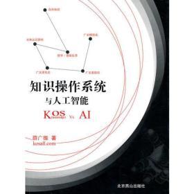9787540222642知识操作系统与人工智能