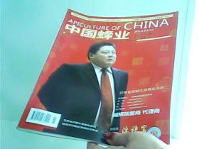 中国蜂业 2012年第3.1期【代售】