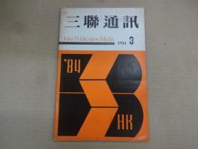 三联通讯 1984年第3期(总第39期)