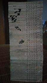 低价出售民国上海中华书局线装聚珍仿宋板《续资治通鉴》220卷64册全存42厚册(含首册尾册)!印制十分清晰,墨色浓郁,极初印。,。。,。,