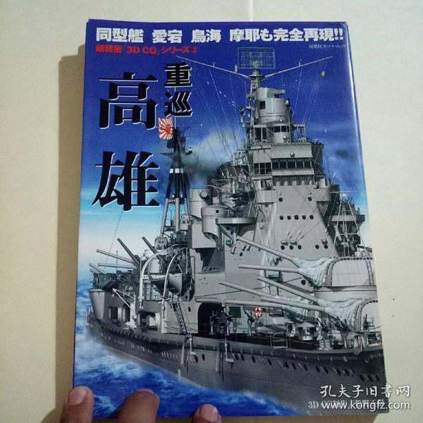 重巡高雄(日文原版)