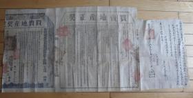 清朝,地契,龙契,宣统三年直隶沧州交河县龙契三联一张。见图