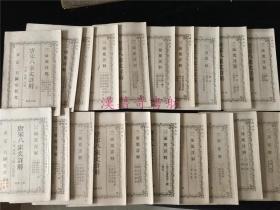 日本唐宋八大家古文研究资料《唐宋八家文详解》20期(第一期至第二十期)。明治14年印。较为少见。每期分析一篇至数篇古文,按大旨、解义、文法、文法字解等顺序厘析,旨在传播汉学,学习汉文。