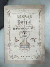 (正版现货~)独白:抒情诗(1828-1831)9787532715879