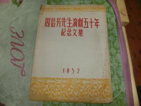 1952年 16开 《周信芳先生演剧五十年纪念文集【馆藏】  E4