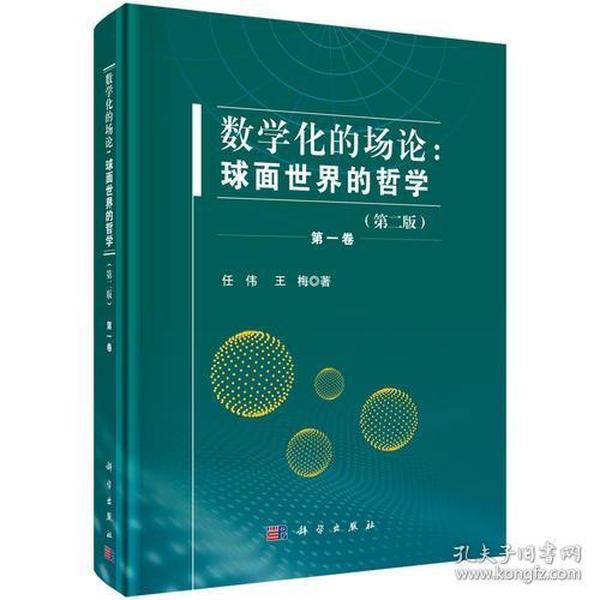数学化的场论 球面世界的哲学 第一卷 专著 任伟,王梅著 shu xue hua de chang lu