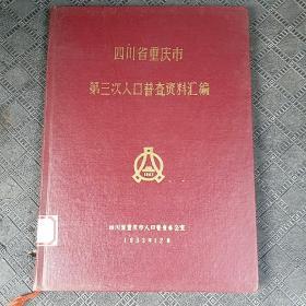 四川省重庆市第三次人口普查资料汇编