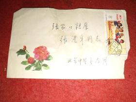 J15(4-4)实寄封——中华书局寄望张家口
