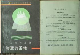 科学与文化之谜丛书-消失的圣地·大西洋之谜