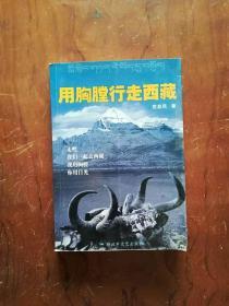 【用胸膛行走西藏  党益民签赠本,