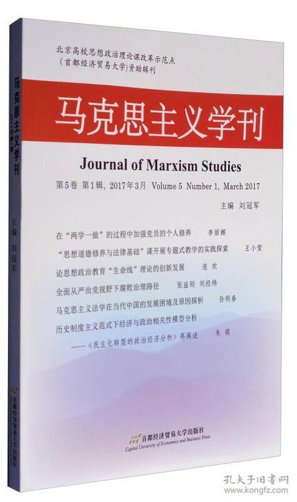 马克思主义学刊-第5卷 第1辑 2017年3月