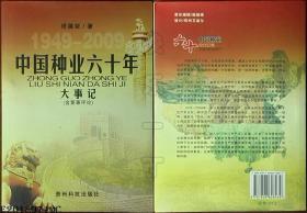 中国种业六十年大事记(含要事评论)