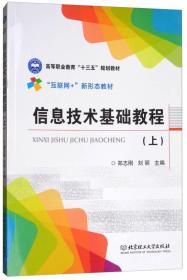 信息技术基础教程    (上)