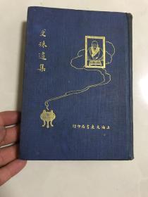 精装《曼殊遗集》(全一册)周瘦娟 编 民国19年再版 大东书局发行 品好!