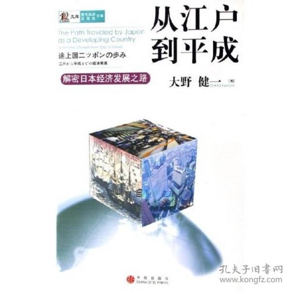 从江户到平成:解密日本经济发展之路