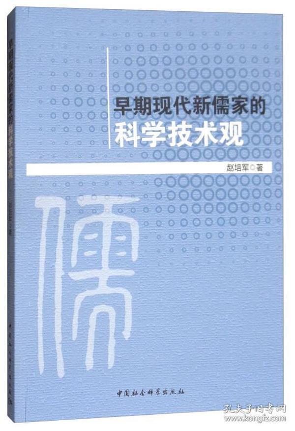 早期现代新儒家的科学技术观