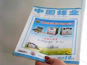 中国蜂业(2010年10期月刊)【代售】