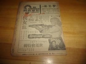 早期西片名作欣赏--侠女血---民国37年-广州新华大戏院-第209期--电影戏单1份---长条型2面,-以图为准.按图发货