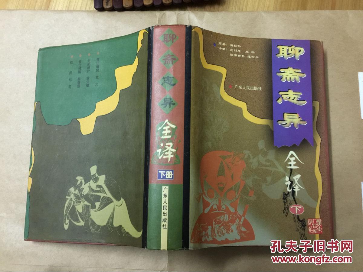 【硬精装】带护封插图本《聊斋志异全译》(上下册1485