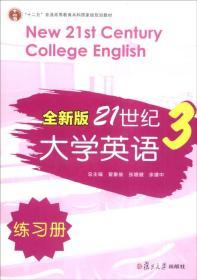 全新版21世纪大学英语练习册[  3]