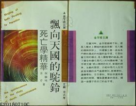 金字塔文库5-飘向天国的驼铃·死亡学精华
