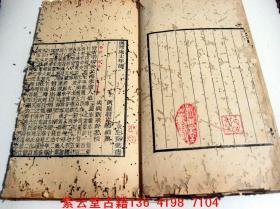 汉:三国第一人《管处士年谱 》一册 全   #4407