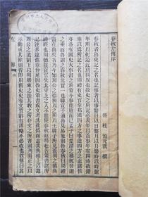 民国线装《春秋左传》12册全