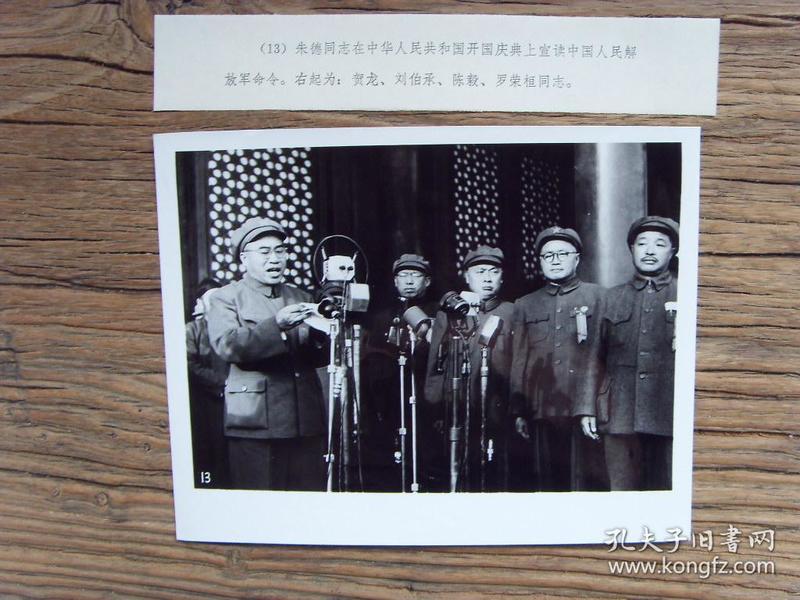 1979年新华社老照片:【※ 1949年,朱德 贺龙 刘伯承 陈毅 罗荣桓,在开国大典上※】