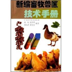 新编畜牧兽医技术手册