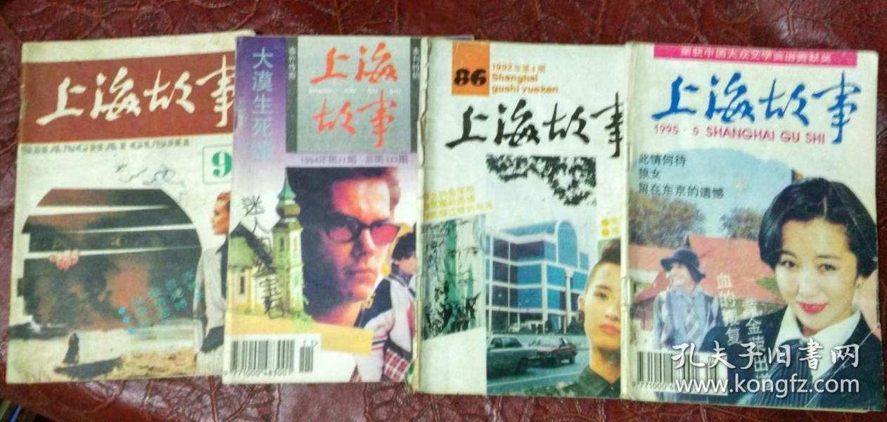 上海故事1989年第1期