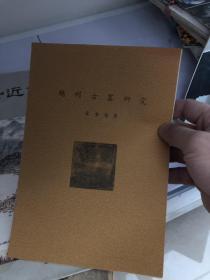 越州古窑研究