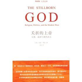 夭折的上帝:宗教、政治、与现代西方 溢价
