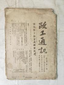 政工通讯 第九卷 第二期 民国二十九年