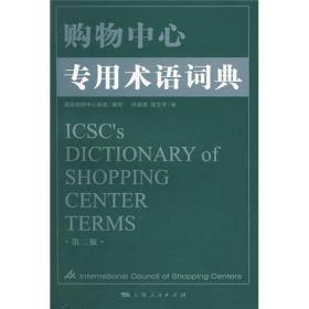购物中心专用术语词典