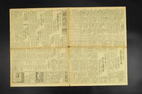 侵华史料《万朝报》报纸1张 1932年6月30日  十九国委员会小国态度 奉天联盟调查团 帝国在乡军人会 满洲奉天全国会等内容