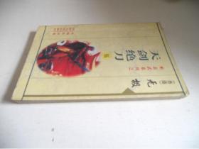天剑绝刀【5】