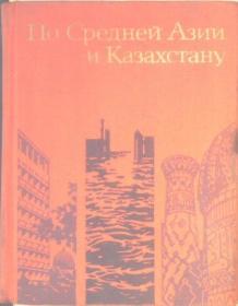 ПО  Средней Азии и казахстанy在中亚和哈萨克斯坦。